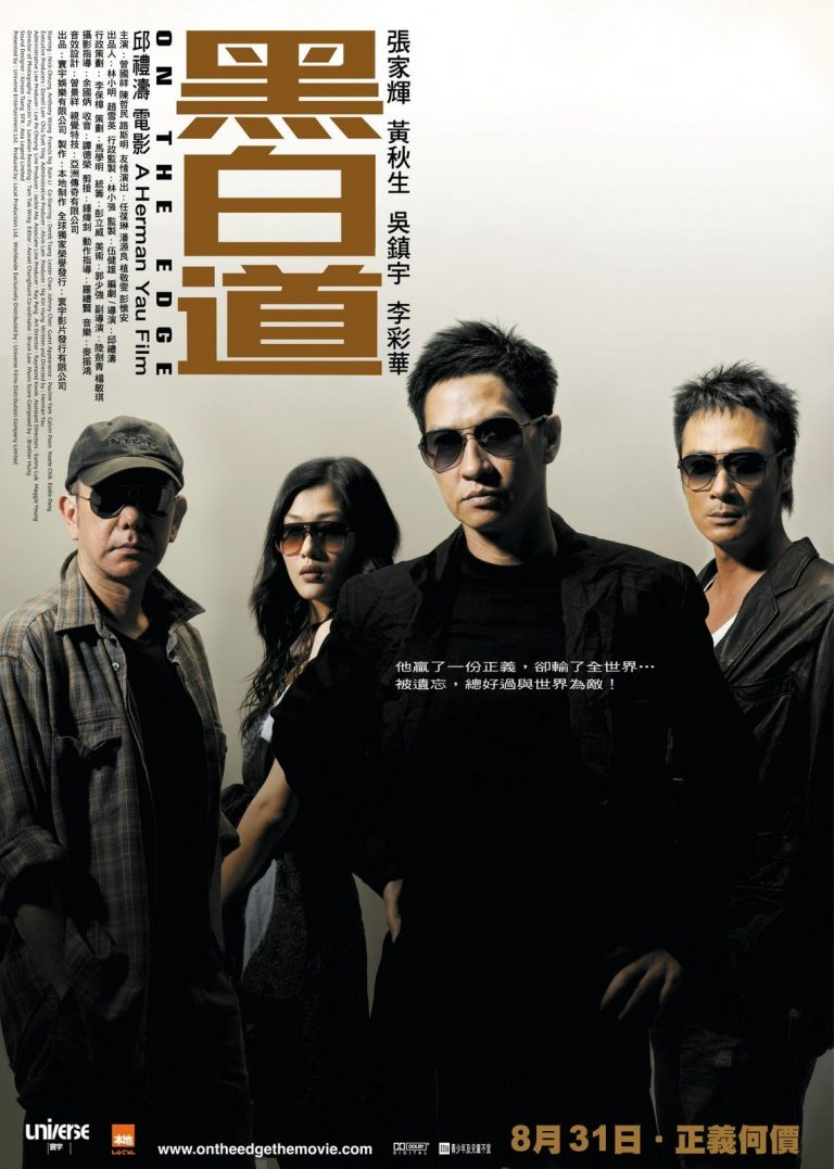 "Poster for the movie ""On the Edge"""