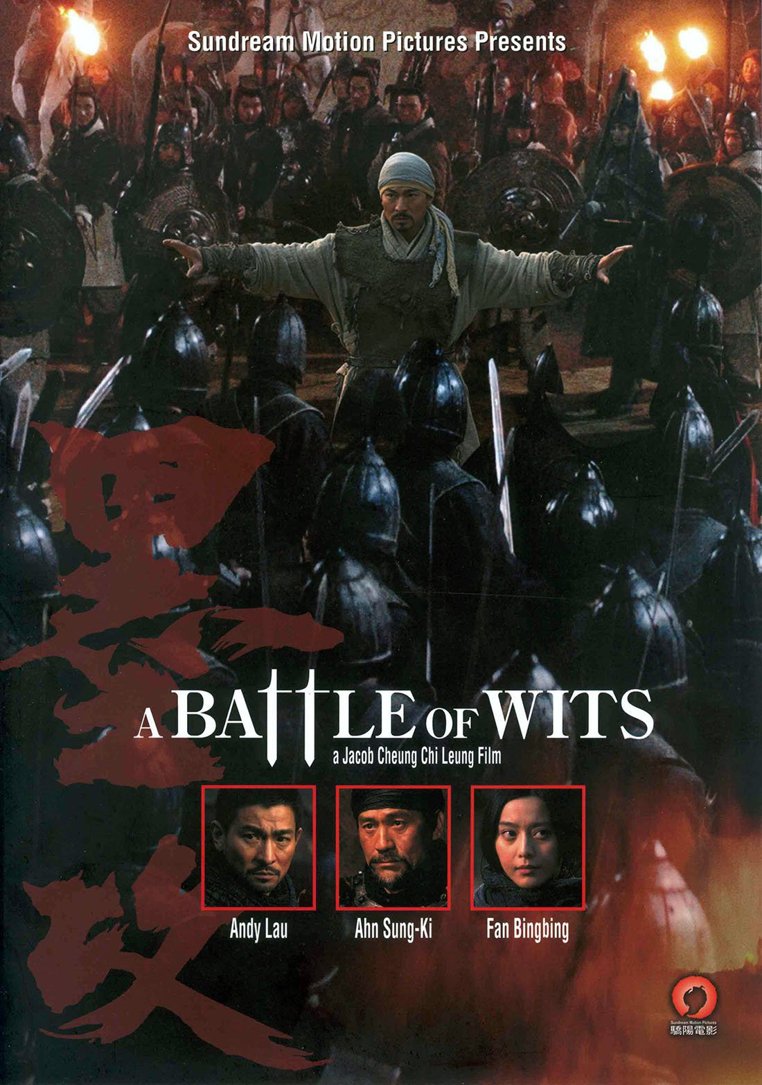 "Poster for the movie ""Battle of the Warriors"""