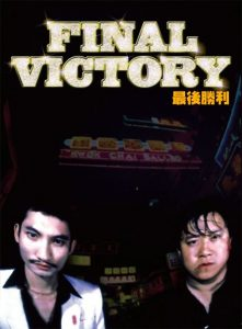 "Poster for the movie ""Final Victory"""