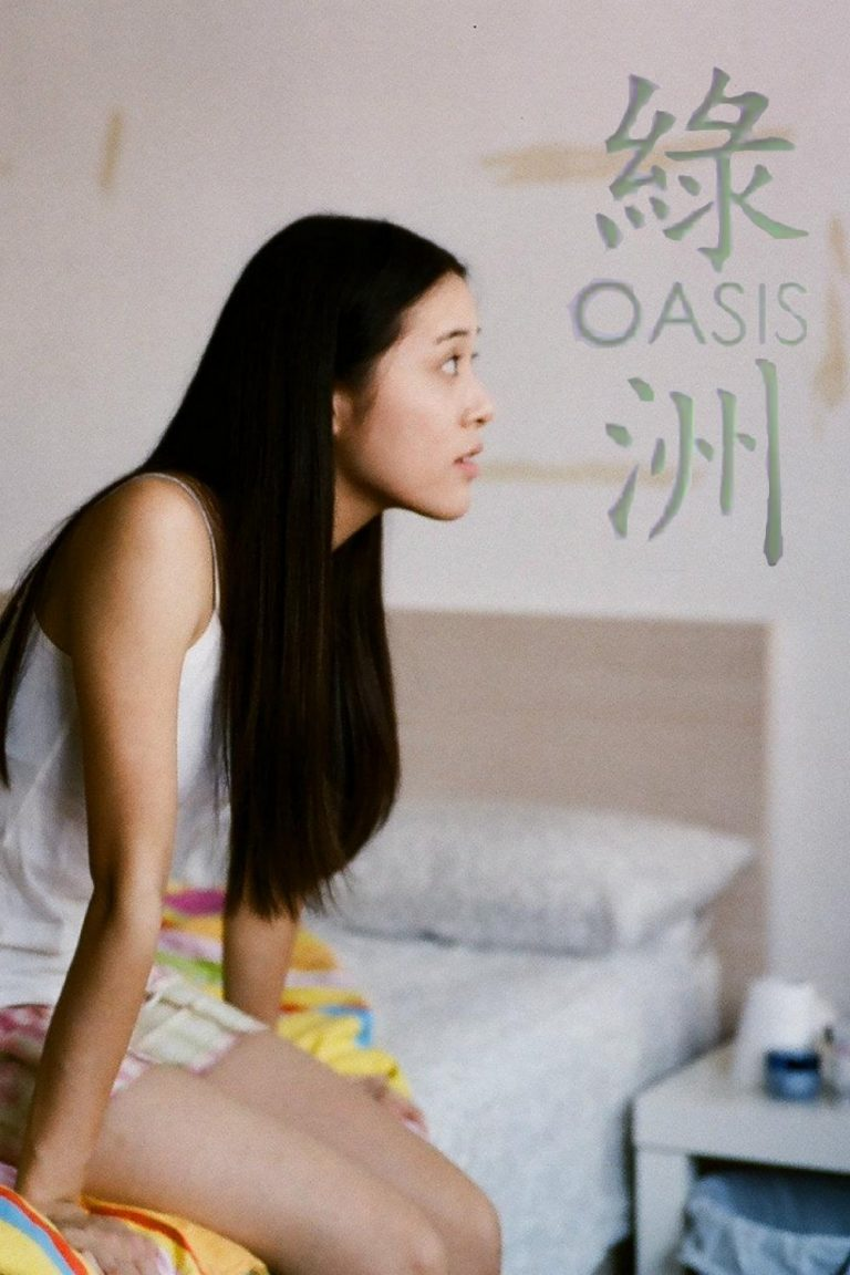 """Poster for the movie """"Oasis"""""""