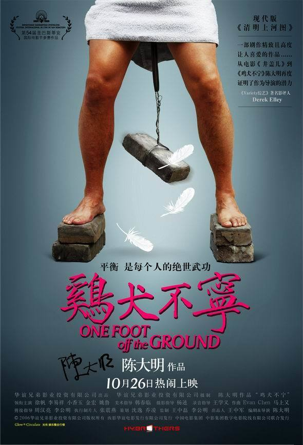 "Poster for the movie ""One Foot Off the Ground"""