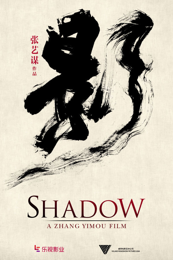 "Poster for the movie ""Shadow"""