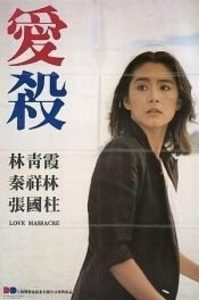 "Poster for the movie ""Love Massacre"""