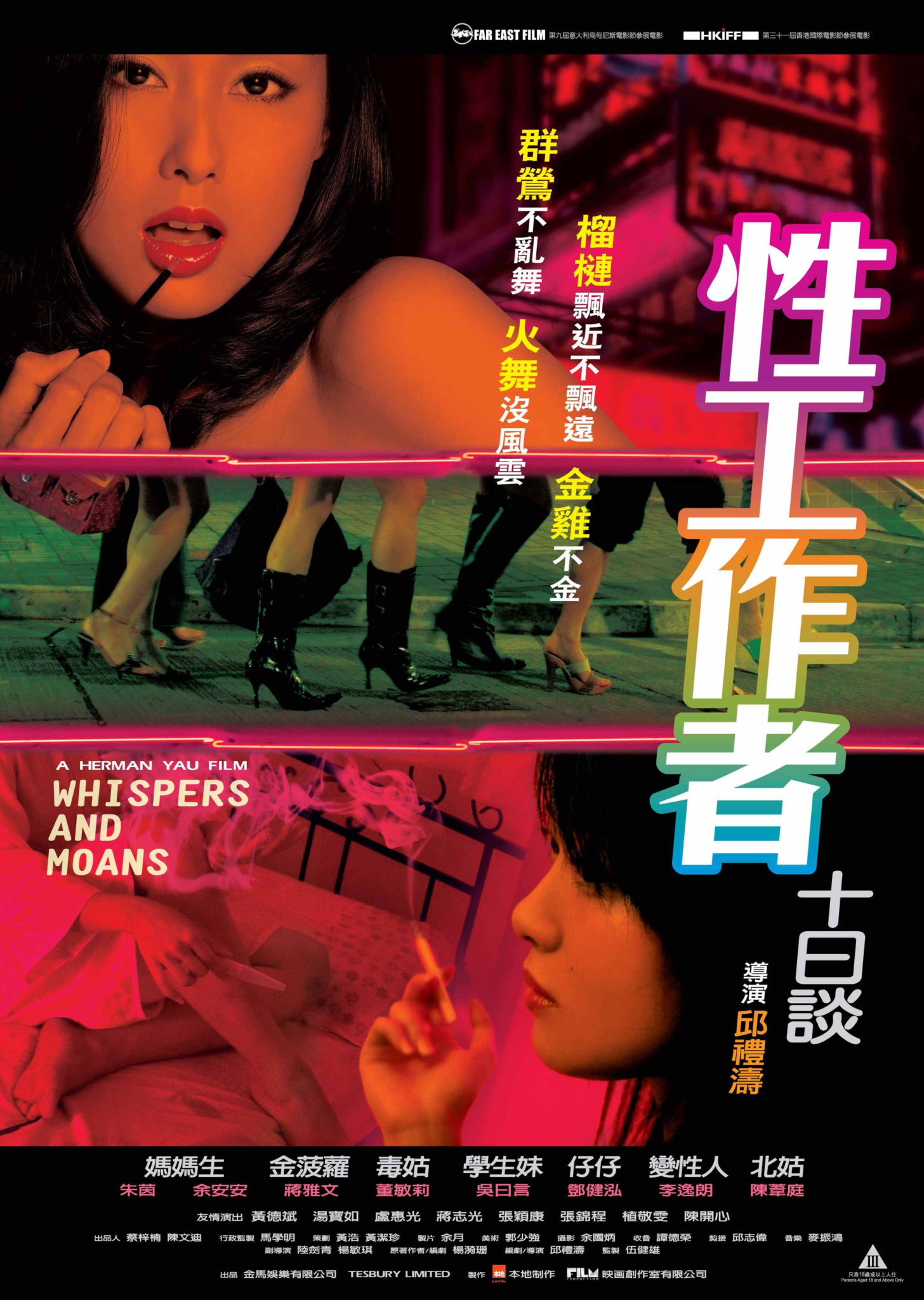 """Poster for the movie """"Whispers and Moans"""""""