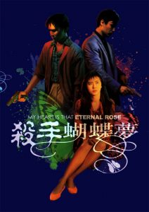"""Poster for the movie """"My Heart Is That Eternal Rose"""""""