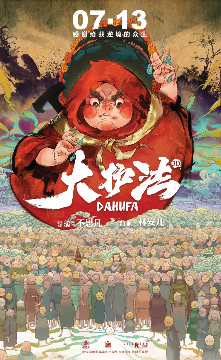 "Poster for the movie ""Dahufa"""