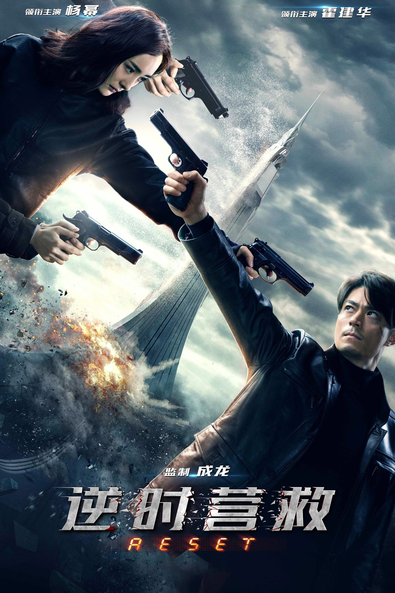 "Poster for the movie ""Reset"""
