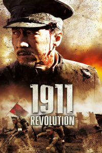 "Poster for the movie ""1911"""
