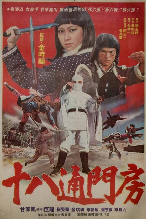 "Poster for the movie ""Dragon, the Young Master"""