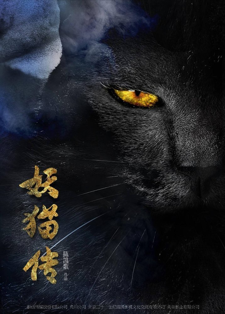 "Poster for the movie ""The Legend of the Demon Cat"""