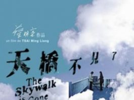 """Poster for the movie """"The Skywalk Is Gone"""""""
