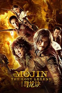 "Poster for the movie ""Mojin: The Lost Legend"""