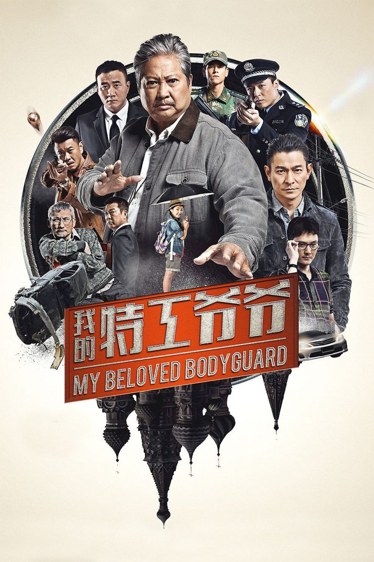 "Poster for the movie ""My Beloved Bodyguard"""