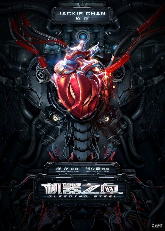 "Poster for the movie ""Bleeding Steel"""