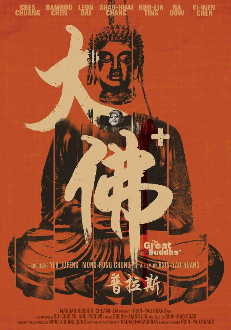 "Poster for the movie ""The Great Buddha +"""
