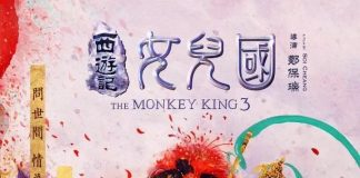 """Poster for the movie """"The Monkey King 3"""""""