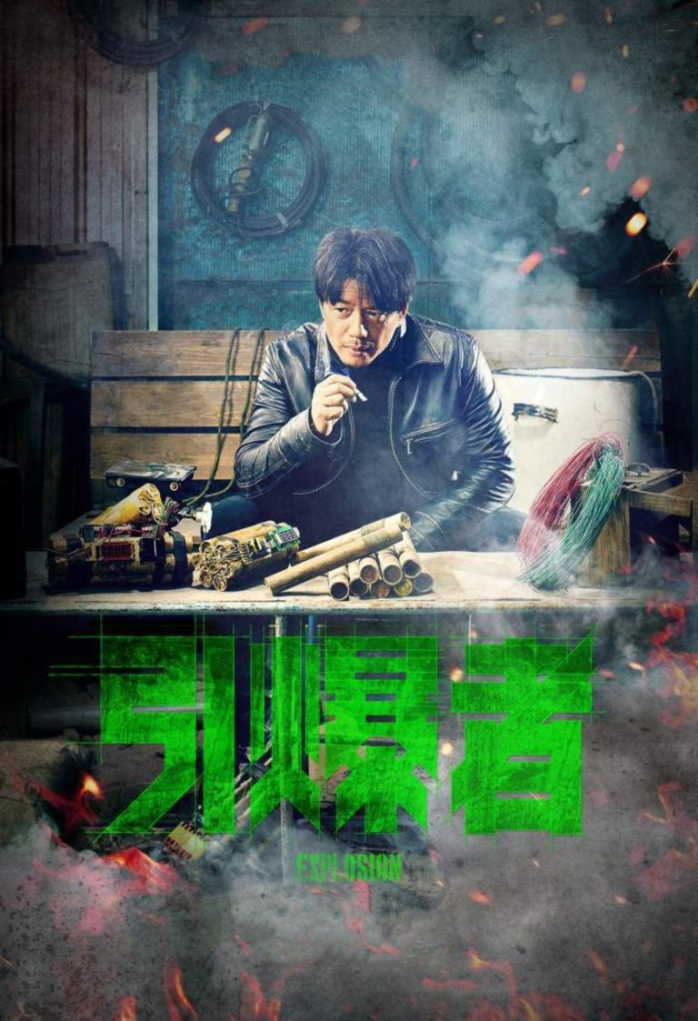 "Poster for the movie ""Explosion (Yin Bao Zhe)"""