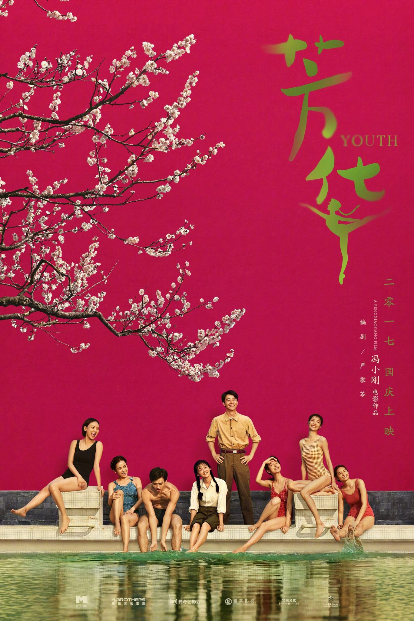 """Poster for the movie """"Youth"""""""