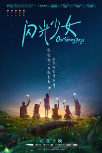 "Poster for the movie ""Our Shining Days"""