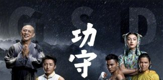 "Poster for the movie ""Guardians of Martial Arts"""