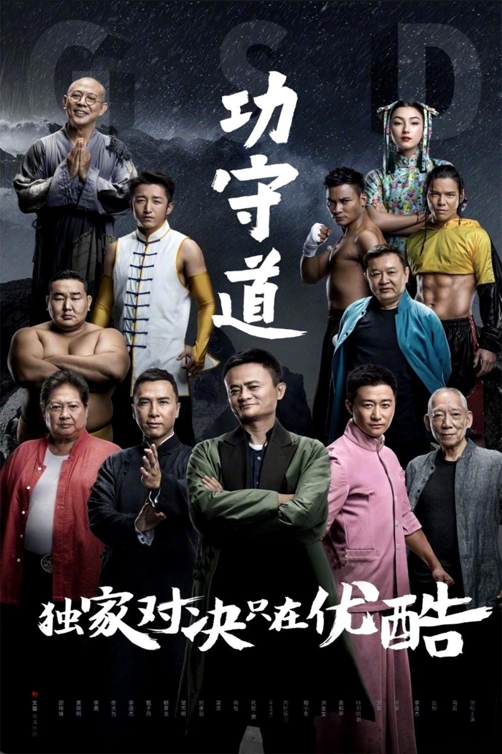 """Poster for the movie """"Guardians of Martial Arts"""""""