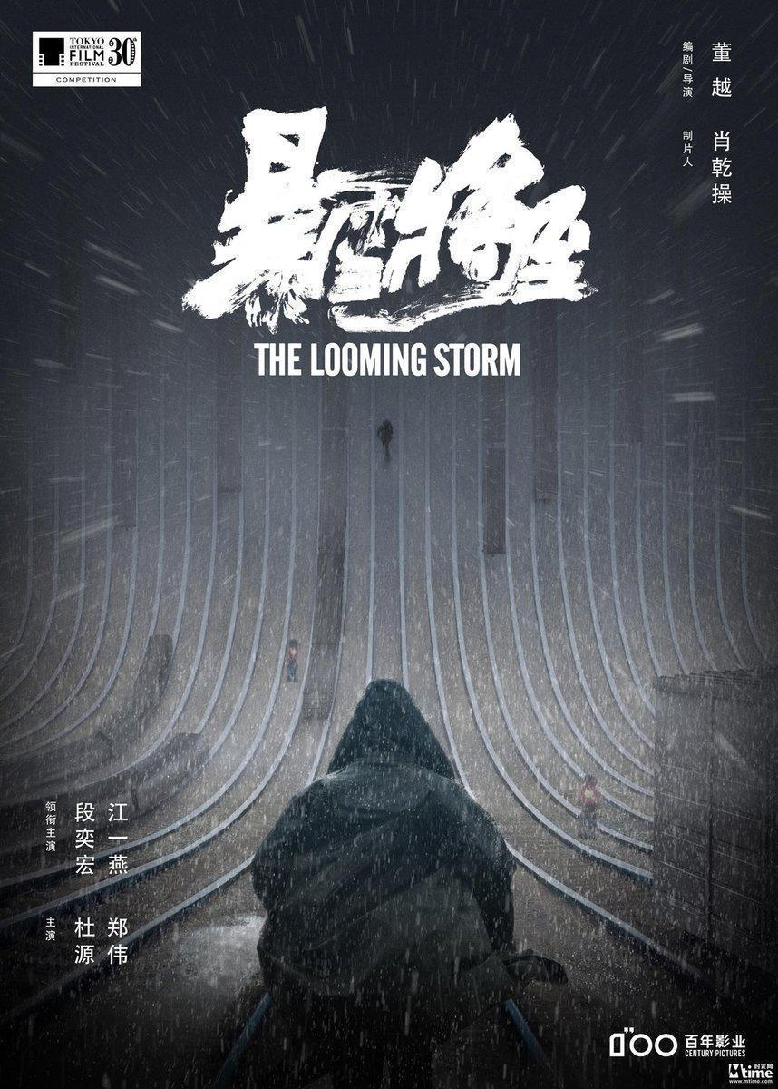 """Poster for the movie """"The Looming Storm"""""""