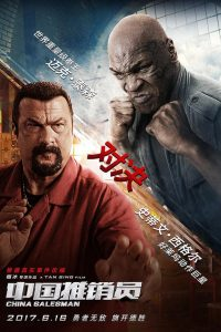 "Poster for the movie ""China Salesman"""