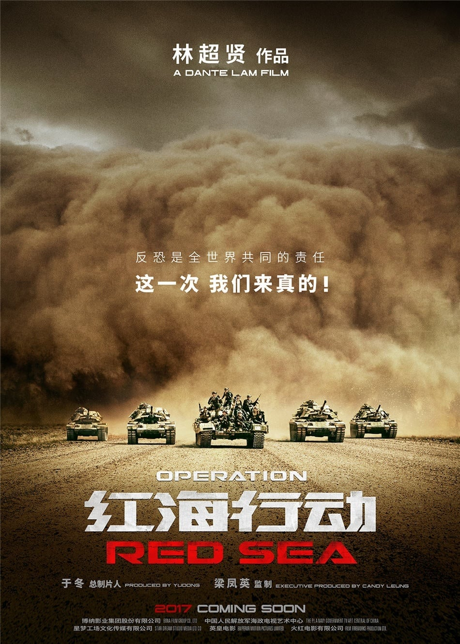 "Poster for the movie ""Operation Red Sea"""