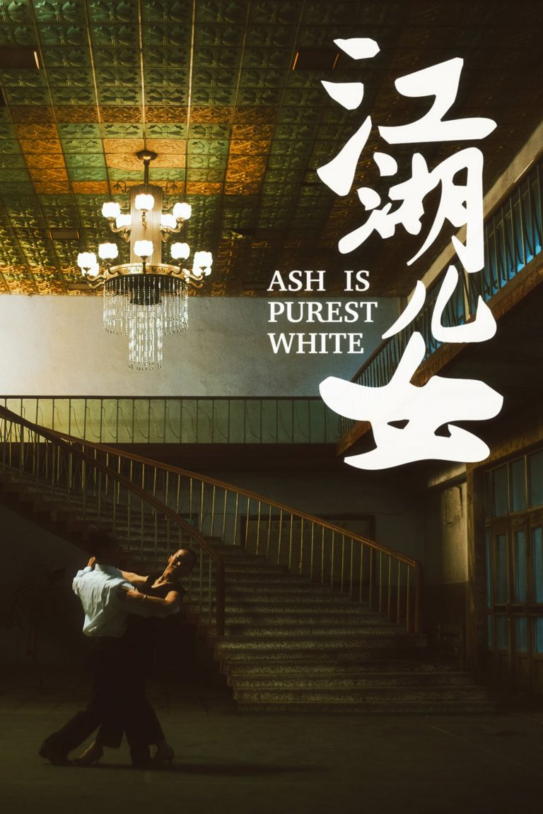 "Poster for the movie ""Ash Is Purest White"""