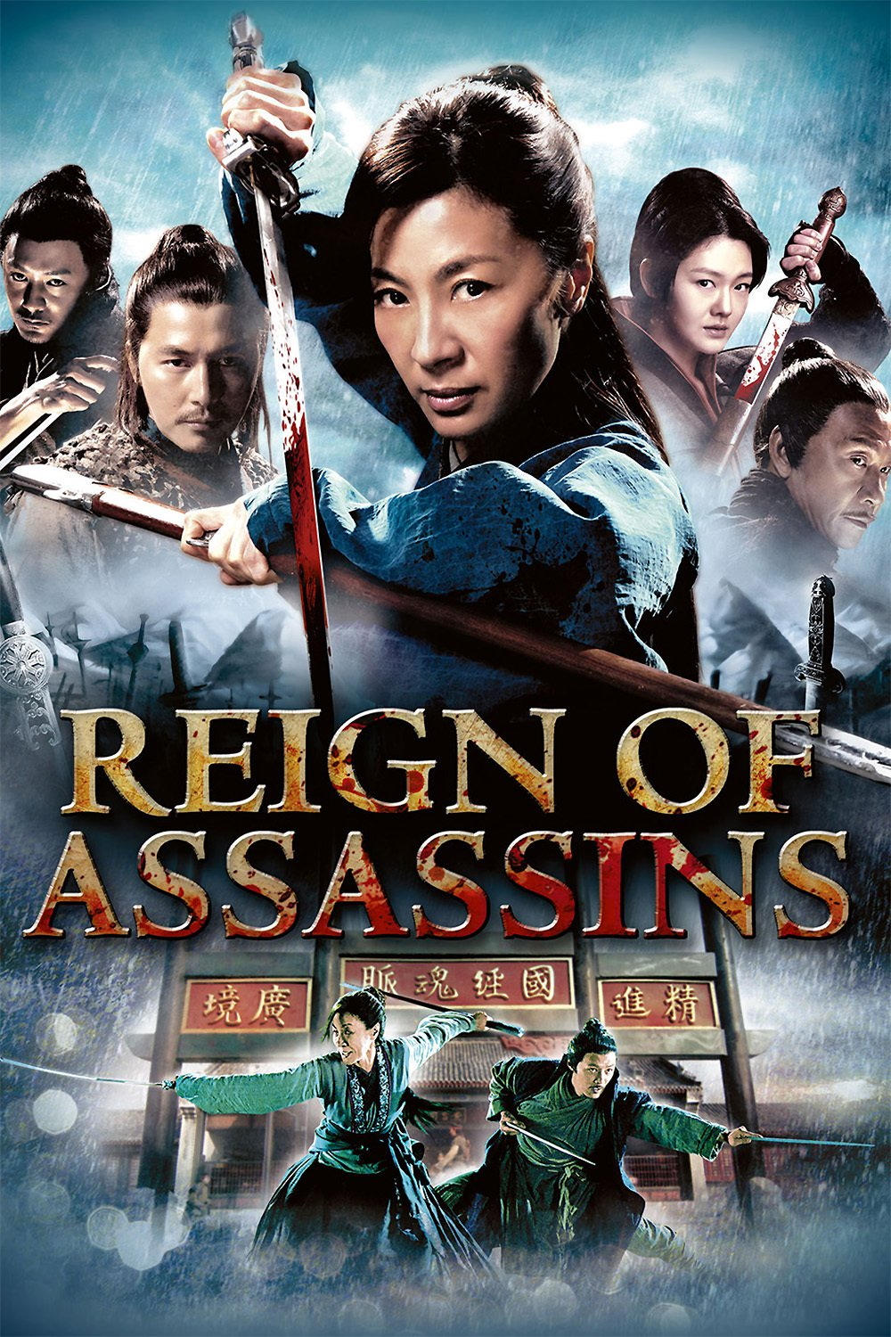 "Poster for the movie ""Reign of Assassins"""