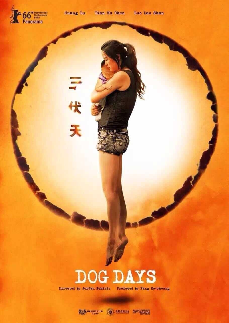 dog days full movie 2018