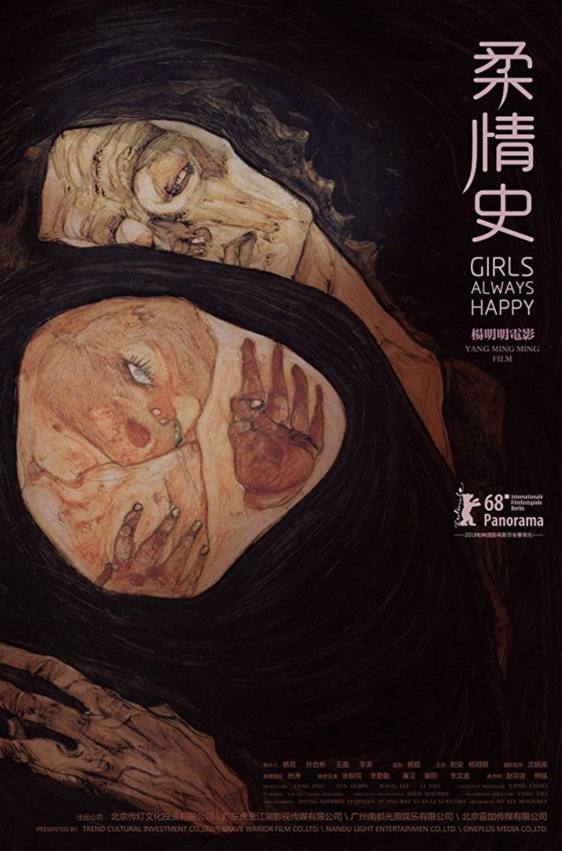 "Poster for the movie ""Girls Always Happy"""