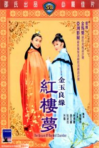 "Poster for the movie ""The Dream Of The Red Chamber"""