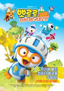 "Poster for the movie ""Pororo, Cyberspace Adventure"""