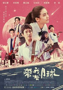 "Poster for the movie ""Take Me to the Moon"""