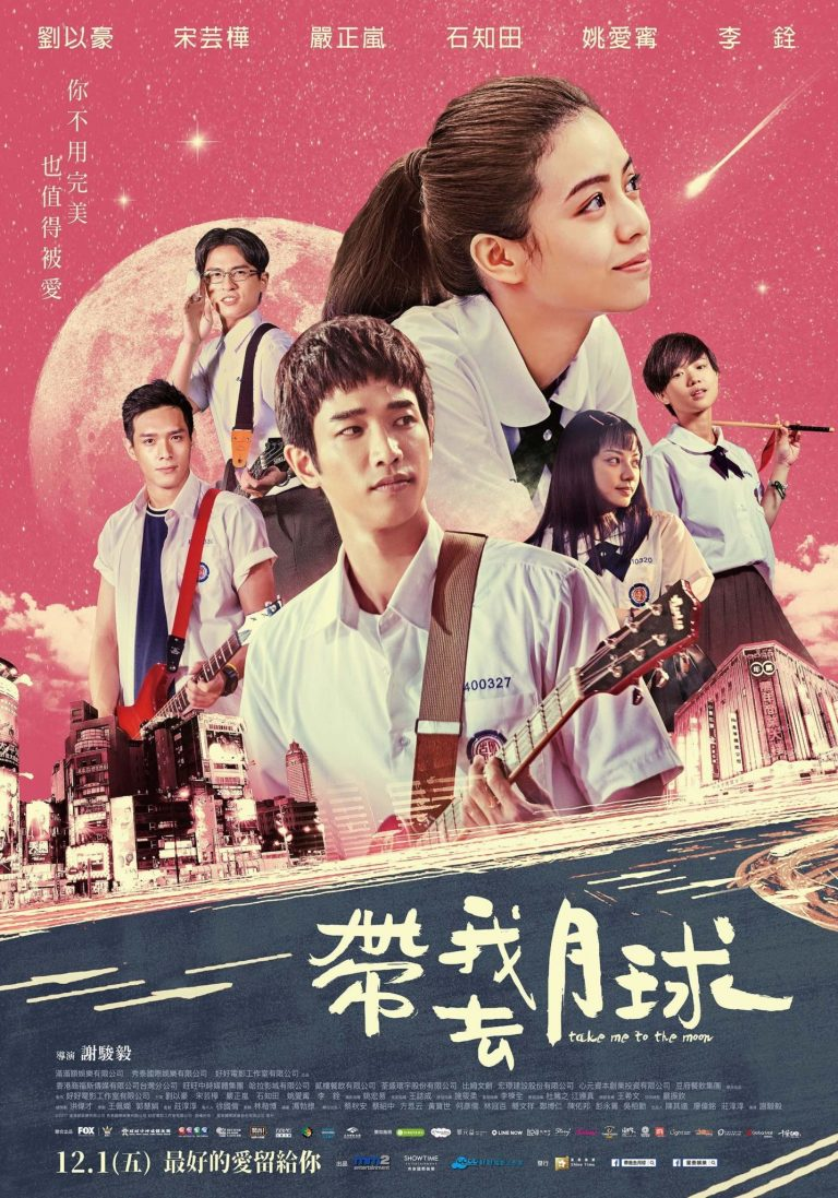 """Poster for the movie """"Take Me to the Moon"""""""