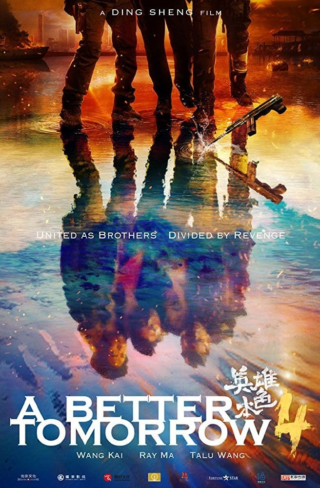 "Poster for the movie ""A Better Tomorrow"""