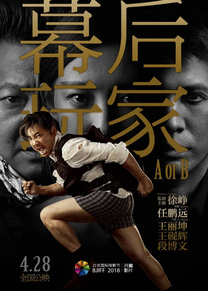 "Poster for the movie ""A or B"""