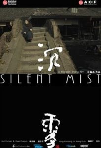 """Poster for the movie """"Silent Mist"""""""