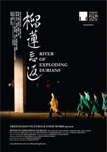 """Poster for the movie """"River of Exploding Durians"""""""