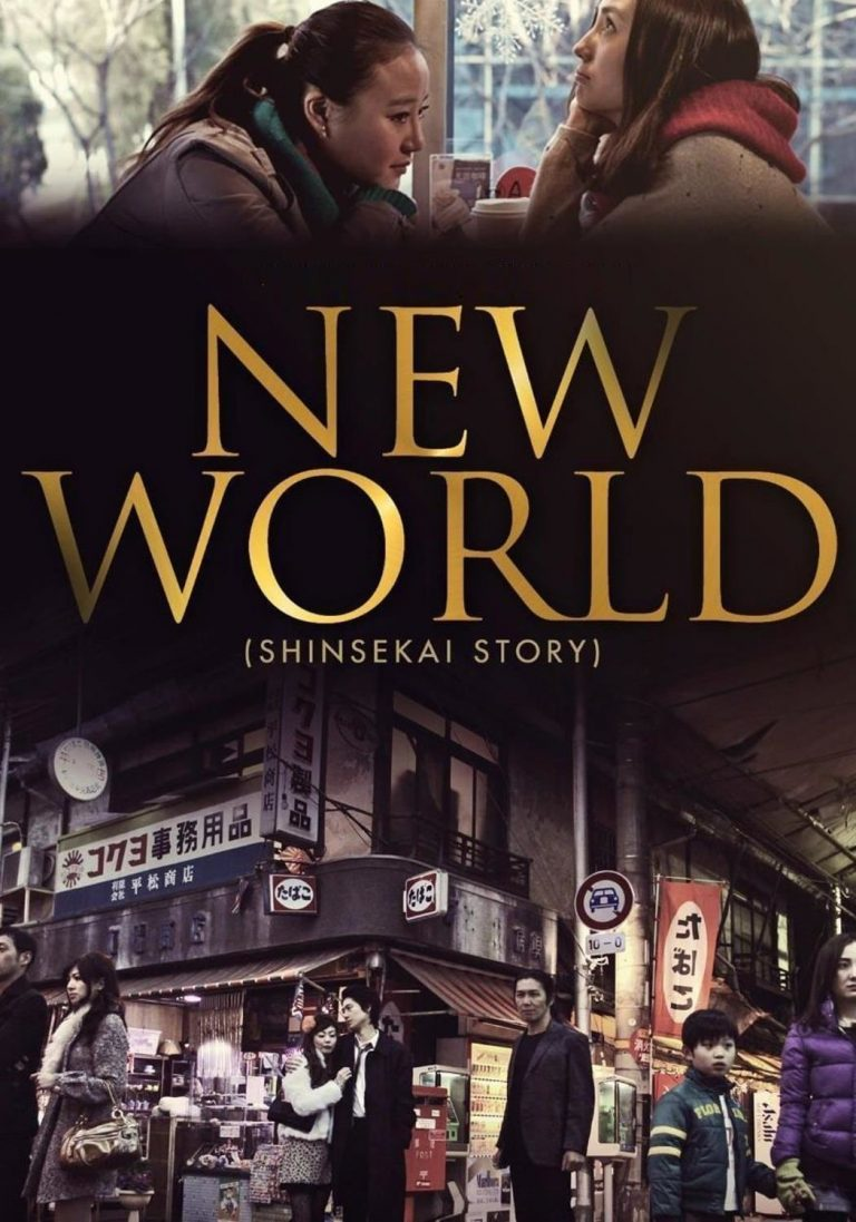 "Poster for the movie ""New World"""