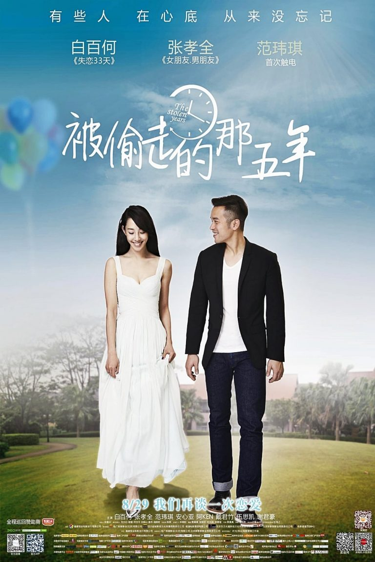 "Poster for the movie ""The Stolen Years"""