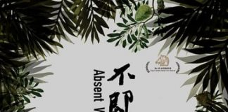 """Poster for the movie """"Absent without Leave"""""""