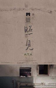 "Poster for the movie ""Ata"""