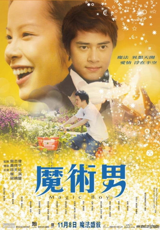 """Poster for the movie """"Magic Boy"""""""