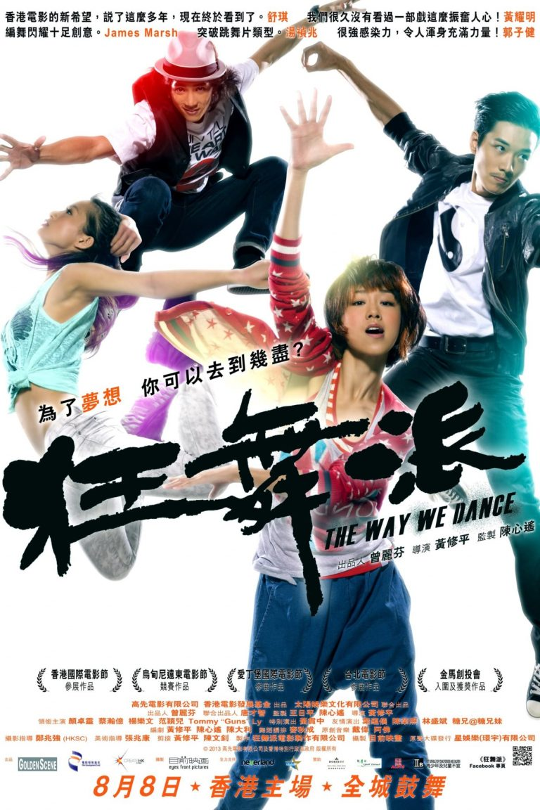 "Poster for the movie ""The Way We Dance"""