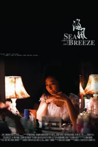 "Poster for the movie ""Sea Breeze"""