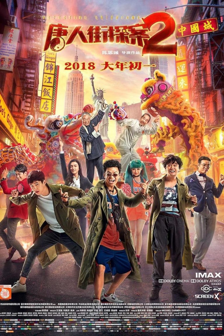 "Poster for the movie ""Detective Chinatown 2"""
