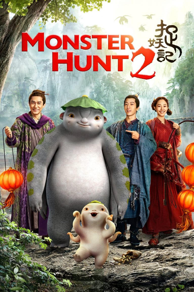 "Poster for the movie ""Monster Hunt 2"""