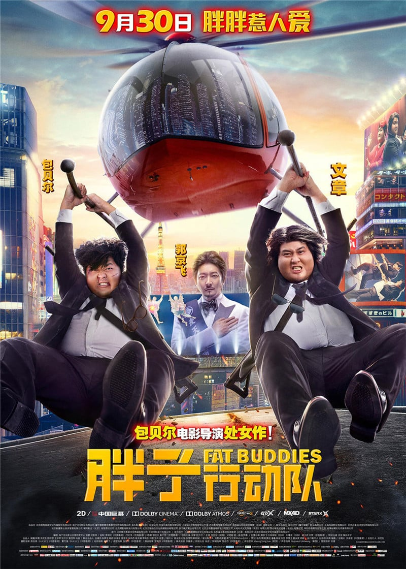 "Poster for the movie ""Fat Buddies"""